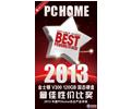 2013年度PChome电脑之家存储产品评奖